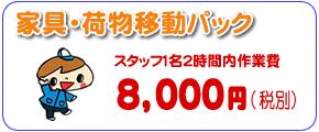 ふるさと安心サポート便利屋サービス・荷物移動料金 室内1名2時間内作業は8,000円(税別)