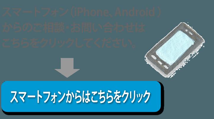 ふるさと安心サポート福岡 便利屋・お掃除・片付けサービスへ、スマートフォン(iPhone、Android)からのご相談・お問い合わせはこちらをクリックしてください。→スマートフォンからはこちらをクリック