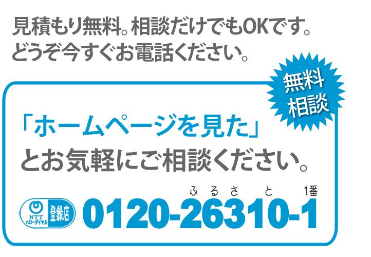 便利屋なんでもお助け隊(福岡)は、見積無料です。相談だけでもOKです。どうぞ今すぐお電話ください。無料相談ですので、「ホームページを見た」とお気軽にご相談ください。NTTハローダイヤル登録店です。0120-26310-1(ふるさと一番)です。