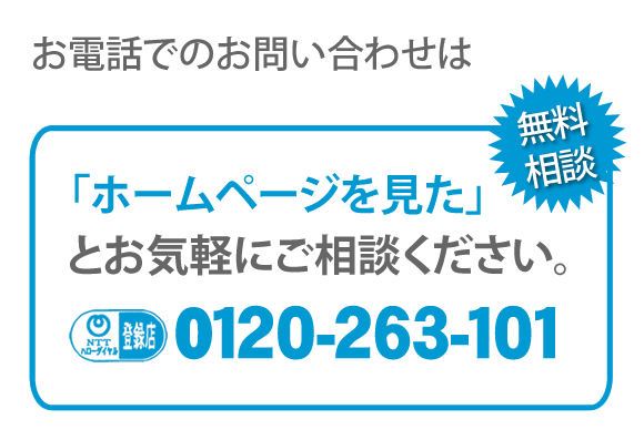 便利屋なんでもお助け隊(福岡・春日店)へのお電話でのお問い合わせは、「ホームページを見た」とお気軽にご相談ください。電話番号は092-588-0123です。NTTハローダイヤル登録店 無料相談です。