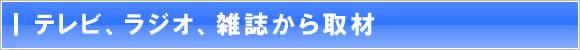 テレビ、ラジオ、雑誌から取材された町の小さな便利屋さん・何でも片付隊(福岡)(福岡)隊長 山口義人