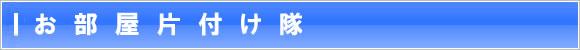 福岡の実家丸ごとお部屋片付けます