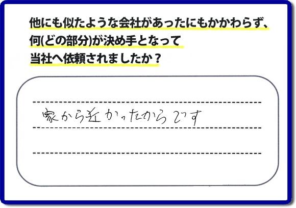 口コミ評判18 「家から近かったからです。」便利屋・何でも屋、便利屋なんでもお助け隊(福岡) 福岡にはご近所様のお困りごとを解決したいとチラシにも力をいれております。今回のお客様は電話帳からご依頼でした。福岡市内、ときには市外地でもお伺いしていますので、まずはお気軽にお電話ください。片付け・お掃除のほか普段の生活で困ったことをあなたのかわりに私達が作業いたします。