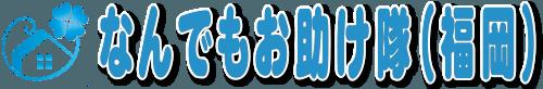 福岡のご両親ご実家のお困り解決なら【ふるさと安心サポートⓇ】福岡へ!福岡で1番!口コミ・評価を頂き続けています。