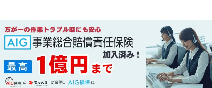 ふるさと安心サポート福岡の便利屋・お掃除・片付けサービスの損害保険です。