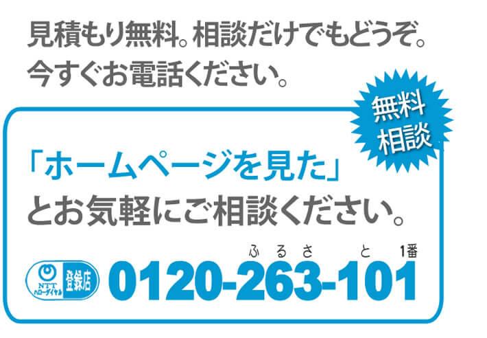 見積り無料です。相談だけでもどうぞ。今すぐお電話ください。「【便利屋】 実家なんでもお助け隊 福岡西店のホームページを見た」とお気軽にご相談ください。NTTハローダイヤル登録店。0120-263-101