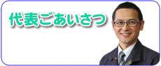 【便利屋】 暮らしなんでもお助け隊 福岡西店・福岡の便利屋サービスなら、福岡のご実家やご両親とご家族様のかけはしとなることを使命とした 【便利屋】 暮らしなんでもお助け隊 福岡西店にご用命ください。【便利屋】 暮らしなんでもお助け隊 福岡西店 代表 山口義人からのごあいさつはココをクリックしてください。