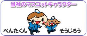 福岡にてご実家の片付けや部屋のお掃除、庭の手入れ、便利屋サービスなどの作業を行った後、お客様から頂いたお礼の声を福岡で一番獲得している【便利屋】暮らしなんでもお助け隊 福岡西店のマスコットキャラクターべんたくんとそうじろうです。