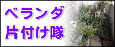 【便利屋】暮らしなんでもお助け隊 福岡西店にて何でも屋・便利屋サービス「ベランダ片付け隊」は、遠く離れた福岡のご実家のベランダを片付けるサービスを行っています。高齢者は、植木鉢やプランターに植物を植えベランダに置くケースが大変多く、多量の植木鉢やプランター、そして土が排出されます。