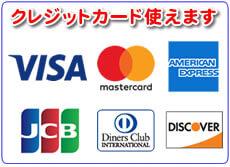 お支払いはクレジットカード使えます。/福岡のご実家のお部屋の片付け、お掃除、分解、便利屋サービスなど行っています【便利屋】 実家なんでもお助け隊 福岡西店