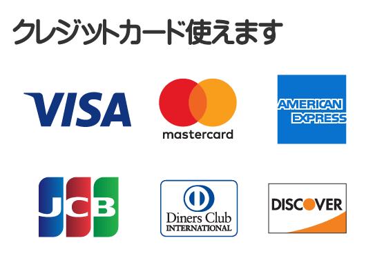 クレジットカード(VISA、Mastercard、AMERICAN EXPRESS、JCB、Diners Club、DISCOVER)使えます/【便利屋】 暮らしなんでもお助け隊 福岡西店