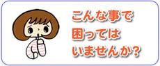 こんな事で困ってはいませんか?福岡の便利屋サービスでしたら、福岡を離れて遠方で生活しているご長女様から特に依頼が多い、福岡のご実家の片付け、お部屋の掃除、お庭の片付けなら【便利屋】 実家なんでもお助け隊 福岡西店へ今すぐお電話下さい。