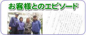 【便利屋】暮らしなんでもお助け隊 福岡西店便利屋サービスにて依頼されたお客様とのエピソード