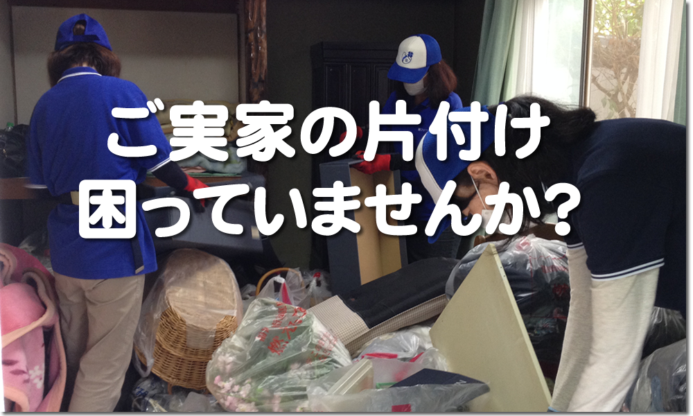 福岡を離れて遠方で暮すご家族様・ご長女様へ ご実家の片付け・お掃除で困っていませんか?