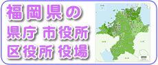 福岡県の県庁、市役所、区役所、役場の情報です。福岡を離れて遠方で暮らすご家族様にとって、福岡から疎遠になり、なかなか市役所等の手続きが難しい、面倒かもしれません。【便利屋】 暮らしなんでもお助け隊 福岡西店では、福岡のご実家、ご両親に関して市役所の手続きがございましたら、ご家族様に代わって手続きを代行しています。ご相談ください。