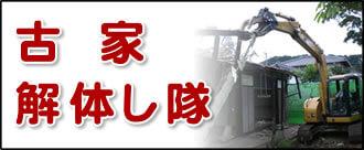 【便利屋】 実家なんでもお助け隊 福岡西店の実家の何でも屋・便利屋業務の一つ「古家解体し隊」は遠く離れた福岡のご実家を更地で売却の場合に、古家を解体します。