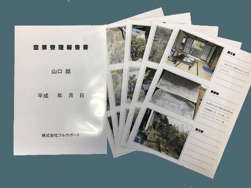 福岡の実家片付けお掃除報告書