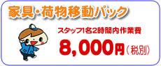 【便利屋】 暮らしなんでもお助け隊 福岡西店の荷物移動料金 室内1名2時間内作業は8,000円(税別)です。また荷物移動の場合は、お家の中やお家からお家までという2種類があります。