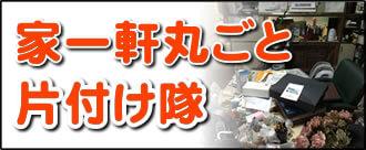 【便利屋】 実家なんでもお助け隊 福岡西店にて、何でも屋・便利屋業務の「家一軒丸ごと片付け隊」は遠く離れた福岡のご実家を一軒丸ごと片付けし、その後、家一軒丸ごとお掃除しています。