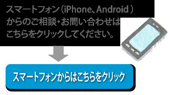 スマートフォン(iPhone、Android)からのご相談・お問い合わせはこちらをクリックしてください。→スマートフォンからはこちらをクリック