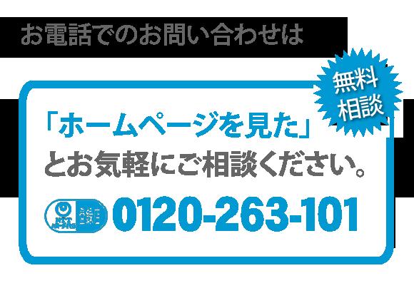 【便利屋】暮らしなんでもお助け隊 福岡西店へのお電話でのお問い合わせは、「ホームページを見た」とお気軽にご相談ください。電話番号は092-588-0123です。NTTハローダイヤル登録店 無料相談です。