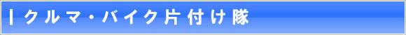 福岡市南区柳瀬の【便利屋】 暮らしなんでもお助け隊 福岡西店 クルマ・バイク片付けます