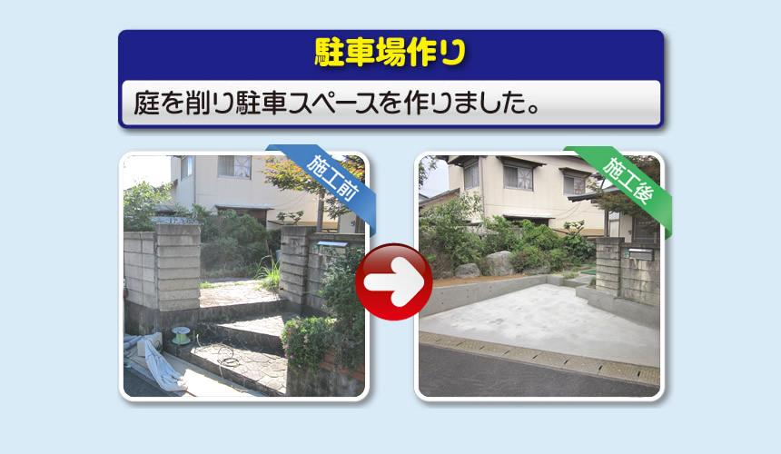 【便利屋】 暮らしなんでもお助け隊 福岡西店では、お庭の片付けや庭木の伐採、草取りだけでなく、駐車スペースがないお庭駐車場スペースを作るような作業も行っています。空家・留守宅のことで何かお困りのことがございましたら、お気軽にご相談下さい。0120-263-101お電話お待ちしております。
