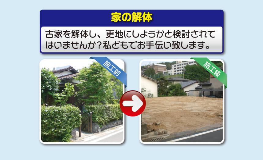 【便利屋】 実家なんでもお助け隊 福岡西店では、空家の草取り、植木の伐採、不用品の片付けはもちろんの事、遺品整理、家1軒丸ごと片付けまで行っています。また家の解体もお任せください。古家を解体し、更地にしようかと検討されてはいませんか?私どもでお手伝い致します。