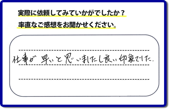 口コミ評価29 仕事が早いと思いましたし、良い印象でした。今回は、不動産の方からのご紹介ということでした。、作業前のお見積は必ずお客様へお伝えし、ご承諾後に作業を行っています。便利屋・何でも屋の「【便利屋】 暮らしなんでもお助け隊 福岡西店」(福岡)のホームページでは、代表者山口をはじめスタッフの顔写真・お客様の笑顔・実際のお客様の口コミ評判コメントを掲載しています。安心と信頼を心がけ作業を行い続けて20年。家のことで困ったら町の何でも屋・便利屋の【便利屋】 暮らしなんでもお助け隊 福岡西店 電話番号0120-263-101へお電話ください。