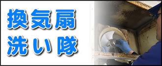 【便利屋】 実家なんでもお助け隊 福岡西店の実家の何でも屋・便利屋業務の一つ「換気扇洗い隊」は遠く離れた福岡のご実家の換気扇をご実家のお父様、お母様に代わってお掃除します。
