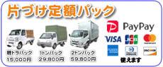 【便利屋】 暮らしなんでもお助け隊 福岡西店の便利屋サービス・何でも屋サービスの片付け定額パックは、軽トラックパック15,000円 1トンパック29800円 2トンパック59800円 があります。荷物の量に応じてパック料金を決めています。ただし、例えば、不用品の量が軽トラックと軽トラック半分の場合は、軽トラックパック1.5台や、例えば軽トラックと軽トラック1/3台分であれば、軽トラック1台と1/3台分、つまり15,000円+5,000円で計算します。2tトラックできたら2tトラックパックではありませんのでご安心ください。PayPay使えます。クレジットカード使えます。VISA、JCB、ダイナカード、アメリカンエキスプレス