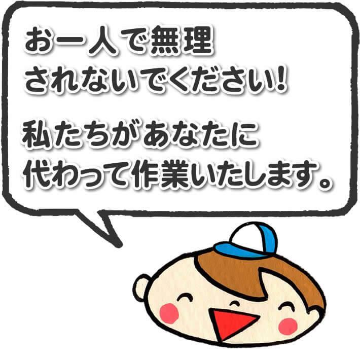 福岡のご実家の部屋の片付け・お掃除・不要品回収など、お一人で作業を行って無理されないでください!私たちがあなたに代わって作業いたします。