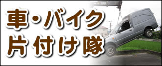 【便利屋】 実家なんでもお助け隊 福岡西店の実家にて何でも屋・便利屋サービス業務の一つ「車・バイク片付け隊」は、遠く離れた福岡のご実家のお父様、お母様が所有されていた車やバイクの廃車手続きを代行しています。面倒な書類等の代行手続きも行っています。