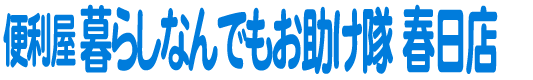 【便利屋】暮らしなんでもお助け隊 福岡西店は、福岡で1番!お客様から手書きの評価・お客様の笑顔を頂き続ける顔の見える便利屋です。