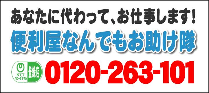 あなたに代わって、お仕事します!何でも屋・【便利屋】 暮らしなんでもお助け隊 福岡西店へ今すぐお電話ください。電話番号は、福岡092-588-0123 フリーダイヤル0120-263-101へ今すぐお電話ください!