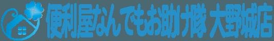 福岡で1番!お客様の声・口コミ・評価・笑顔を頂き続ける【福岡の便利屋なんでもお助け隊】があなたに代わってお仕事いたします。