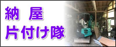 【便利屋】暮らしなんでもお助け隊 福岡西店にて何でも屋・便利屋サービス「納屋片付け隊」は、福岡のご実家が農家の場合に大変多いのですが、納屋を片付けるサービスを行っています。倉庫はかなり大きな倉庫も解体処分しています。その場合は、ユンボを使っての重機使用の土木作業となります。