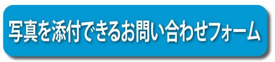 写真を添付できるお問合わせフォームで福岡の実家の部屋の片付けやお掃除、庭木の伐採、草取り、不要品回収処分を行っている【便利屋】暮らしなんでもお助け隊 福岡西店へ今すぐメールください。どうぞよろしくお願い致します。