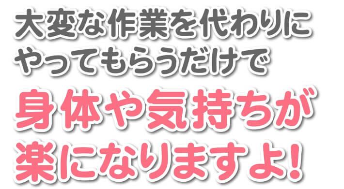 福岡のご実家のお部屋の片付けやお掃除、不要品回収片付け処分など、大変な作業を代わりにやってもらうだけで身体や気持ちが楽になりますよ