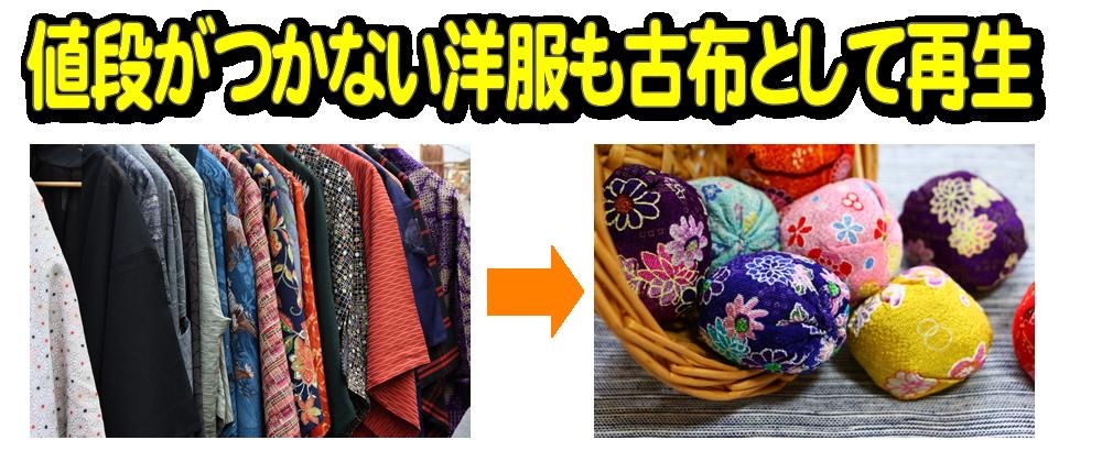 値段が付かない洋服も古布として再生