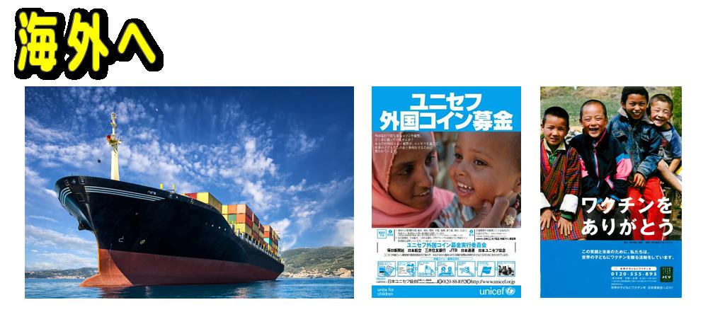 海外へ、ユニセフ募金、ワクチン接種