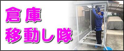 【便利屋】暮らしなんでもお助け隊 福岡西店にて何でも屋・便利屋サービス「倉庫移動し隊」は、遠く離れた福岡のご実家のお庭にある倉庫の移動サービスを行っています。表の庭kから裏庭に倉庫を移動してほしいというご依頼はよくあります。1.倉庫の分解(分解の順番を覚えておきます)、2.設置する場所にて水平器で床土台を水平にします。3.倉庫の骨組みを組み立てます。4.鉄板の壁、屋根を取り付け、4.最後に入り口の扉を設置すれば作業完了です。※水平器を使って床土台を水平にすることが一番重要です。床が水平ではないと扉が閉まりにくく、カギがかからないということも多々あります。