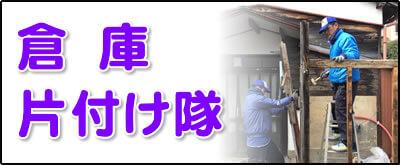 【便利屋】暮らしなんでもお助け隊 福岡西店にて何でも屋・便利屋サービス「倉庫片付け隊」は、遠く離れた福岡のご実家のお庭にある倉庫を解体し処分しています。倉庫片付けの場合は、倉庫の中にある不用品も回収します。