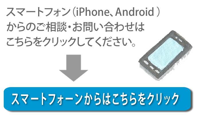 【便利屋】 暮らしなんでもお助け隊 福岡西店へスマートフォン(iPhone、Android)からのご相談・お問い合わせはこちらをクリックしてください。