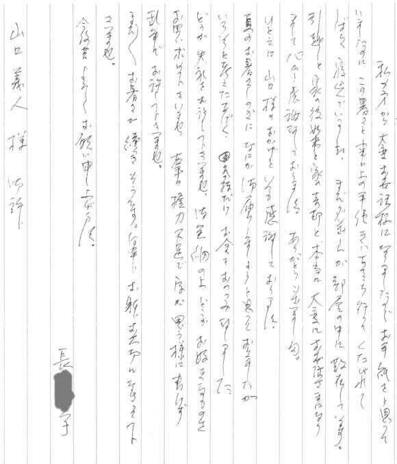 【便利屋】暮らしなんでもお助け隊 福岡西店へ、遺品整理・引越し・家売却のお手伝いを依頼されたお客様より、お礼のお手紙をいただきました。感謝です。