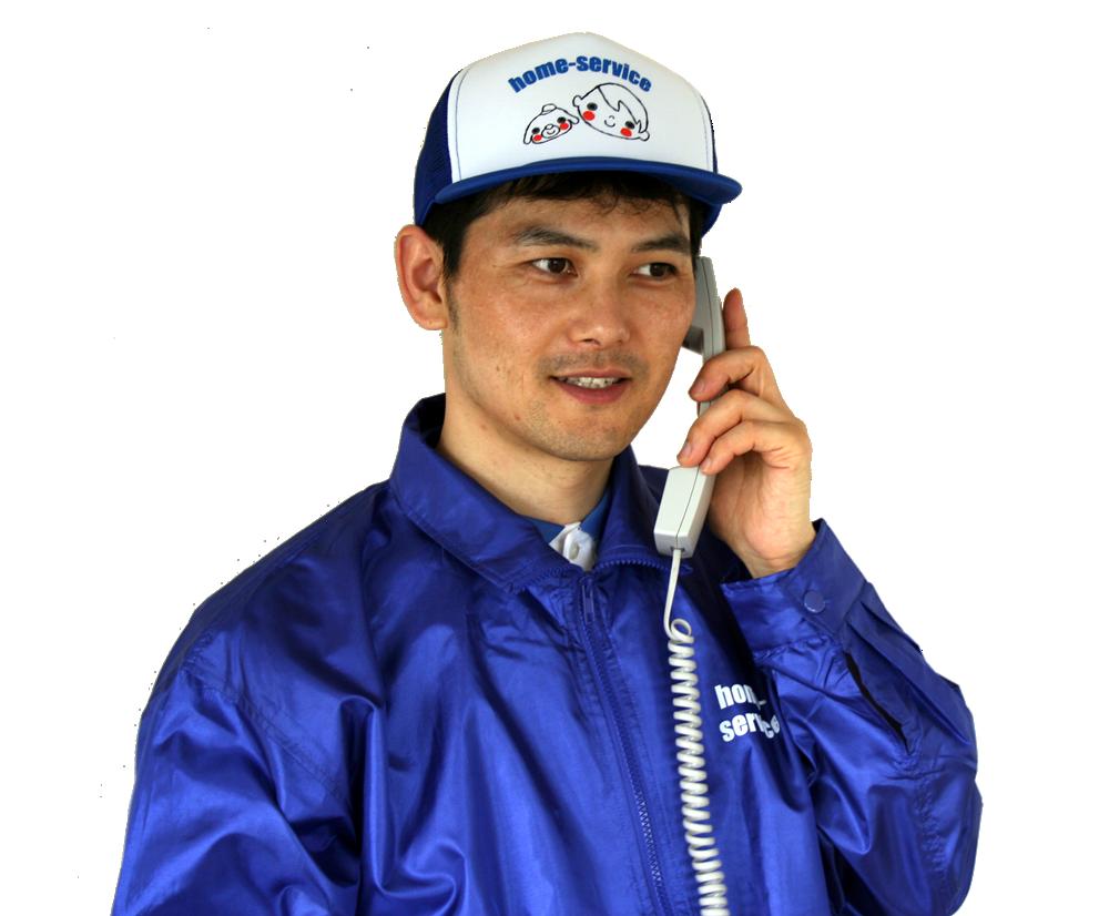 【便利屋】 実家なんでもお助け隊 福岡西店より電話